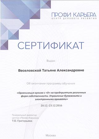Выдаваемый сертификат установленного образца